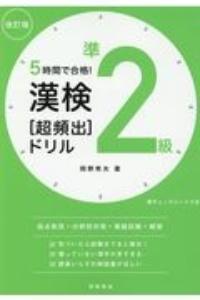 『漢検準2級[超頻出]ドリル 5時間で合格! 改訂版』岡野秀夫