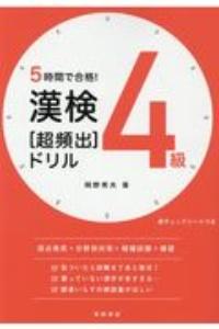 『漢検4級[超頻出]ドリル 5時間で合格!』岡野秀夫