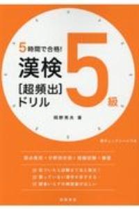 『漢検5級[超頻出]ドリル 5時間で合格!』岡野秀夫