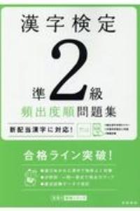 漢字検定準2級頻出度順問題集
