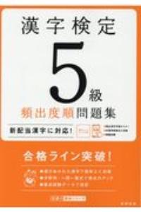 漢字検定5級頻出度順問題集