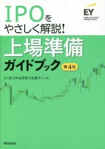 EY新日本有限責任監査法人『IPOをやさしく解説!上場準備ガイドブック』