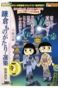 『鎌倉ものがたり・選集 万緑の章』西岸良平