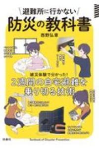 西野弘章『避難所に行かない防災の教科書 被災体験で分かった!2週間の自宅避難を乗り切る技術』