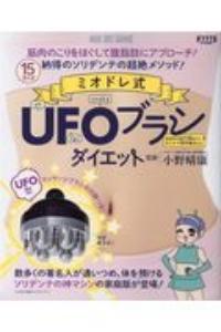 ミオドレ式UFOブラシダイエット