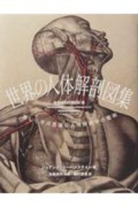 『世界の人体解剖図集 美しく不可思議な人体解剖学の芸術』布施英利