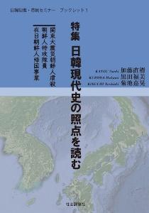 菊池嘉晃『日韓記者・市民セミナー ブックレット』