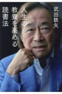 武田鉄矢『人生の教養を高める読書法』