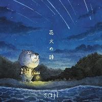Saji『花火の詩』