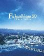 Fukushima 50(豪華版)