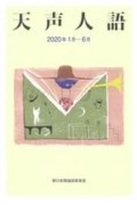 『天声人語 2020.1-6』朝日新聞論説委員室