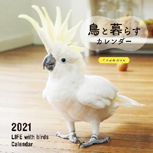 2021年 大判カレンダー 鳥と暮らすカレンダー インコ&オウム