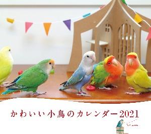 2021年 ミニ判カレンダー かわいい小鳥のカレンダー