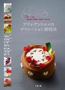 オフィスSNOW『プティ・アントルメのデコレーション新技法 3号ケーキを、個性豊かに飾る人気店のテクニック』