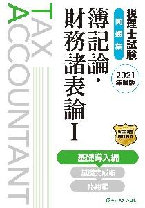 税理士試験問題集 簿記論・財務諸表論 2021年度版