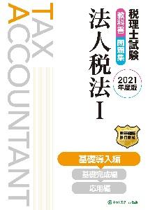 税理士試験教科書・問題集法人税法 基礎導入編 2021
