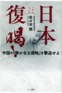 佐々木類『日本復喝! 中国の「静かなる侵略」を撃退せよ』