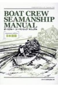 JBWSS連携協議会『BOAT CREW SEAMANSHIP MANUAL日本語版』