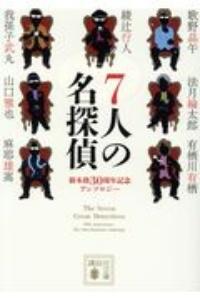 『7人の名探偵』綾辻行人