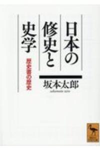 坂本太郎『日本の修史と史学 歴史書の歴史』
