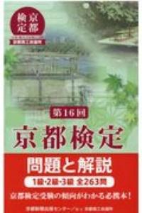 第16回京都検定問題と解説