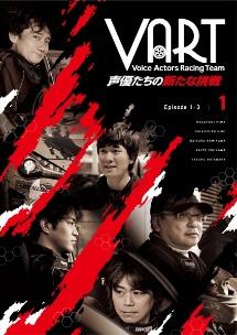 三間雅文『VART -声優たちの新たな挑戦- 1巻』