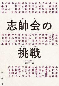 森田実『志帥会の挑戦』