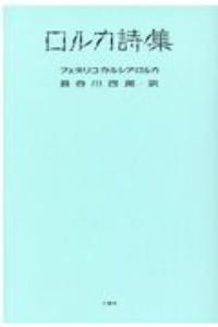 フェデリコ・ガルシーア・ロルカ『ロルカ詩集』
