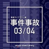 NTVM Music Library 報道ライブラリー編 事件事故03/04