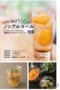 はじめよう!ノンアルコール 6つのアプローチでつくる、飲食店のためのドリンクレシピ109
