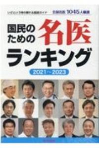 桜の花出版編集部『国民のための名医ランキング 2021~2023 いざという時の頼れる医師ガイド 全国名医1045人』