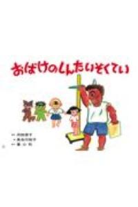 『おばけのしんたいそくてい 紙芝居』長谷川知子