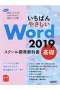 いちばんやさしいWord 2019スクール標準教科書 基礎 本当に必要なことだけをとにかくやさしく説明した入門