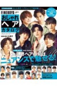 『FINEBOYS+plus おしゃれヘアカタログ '20-'21 AUTUMN-WINTER』日之出出版