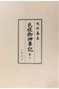 史料纂集 古記録編