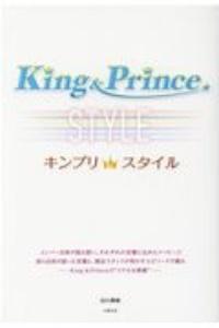 谷川勇樹『King&Prince キンプリスタイル』