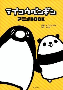とりのささみ。『テイコウペンギン アニメBOOK』