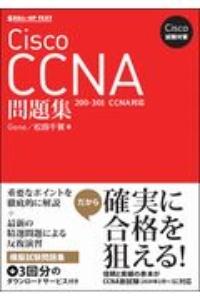 Cisco試験対策Cisco CCNA問題集 [200ー301 CCNA]対応