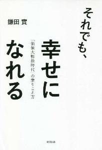 鎌田實『それでも、幸せになれる 「価値大転換時代」の乗りこえ方』