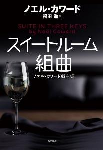 福田逸『スイートルーム組曲 ノエル・カワード戯曲集』