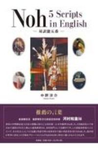 Noh 5 Scripts in English 対訳能五番
