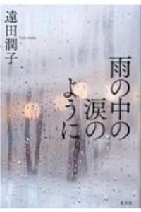 『雨の中の涙のように』遠田潤子