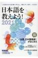 日本語を教えよう 2021