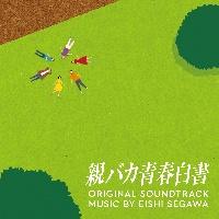 日本テレビ系日曜ドラマ 親バカ青春白書 オリジナル・サウンドトラック