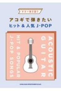 『アコギで弾きたいヒット&人気JーPOP』シンコーミュージックスコア編集部