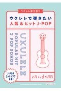 『ウクレレ弾き語り ウクレレで弾きたい人気&ヒットJーPOP』シンコーミュージックスコア編集部