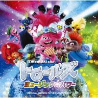 ジャスティン・ティンバーレイク『トロールズ ミュージック★パワー オリジナル・サウンドトラック』