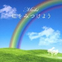 虹をみつけよう