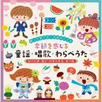 岡崎裕美『歌って育てる!日本のこころ 季節を感じる 童謡・唱歌・わらべうた≪和の行事・遊び・四季の草花・食べ物≫』