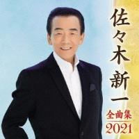 中野忠晴『佐々木新一 全曲集 2021』